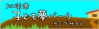 川崎市子ども夢パークホームページ