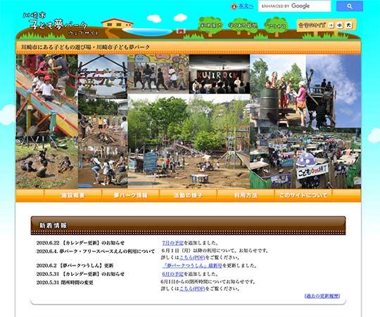 川崎市子ども夢パークのホームページ